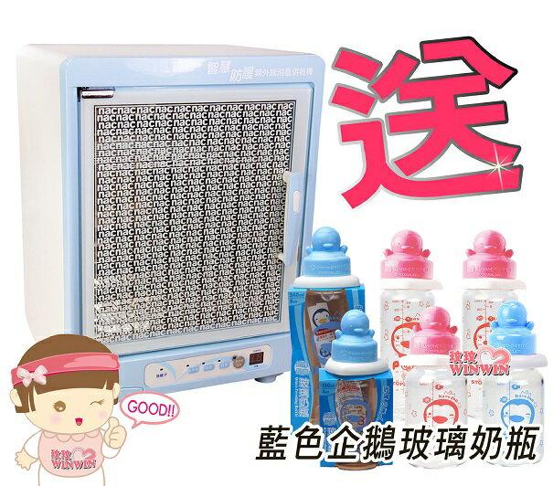 Nac Nac(UA-0013)智慧防護紫外線消毒烘乾鍋~可消毒8支寬口徑奶瓶,贈藍色企鵝玻璃奶瓶3大+3小