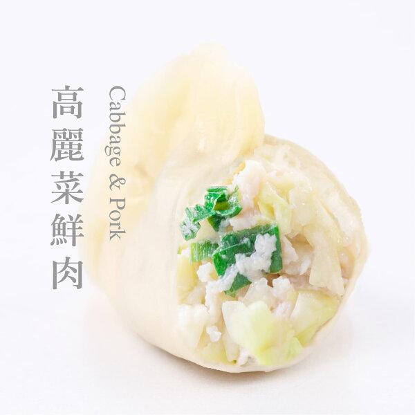 水餃七件組-高麗菜蝦仁X2+高麗菜鮮肉X2+四季豆X2+干貝X1