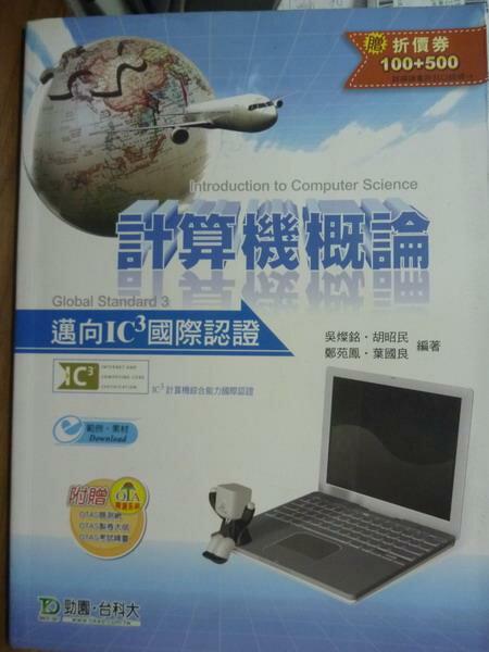 【書寶二手書T1/大學資訊_QXF】計算機概論-邁向IC3國際認證_吳燦銘
