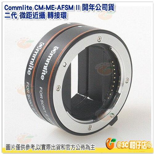 Commlite CM-ME-AFSM II 二代 微距近攝 轉接環 開年公司貨 適 Sony NEX E卡口系列微單 自動對焦