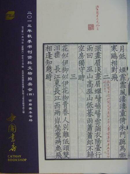 【書寶 書T9/收藏_ZHX】中國書房2013年 書刊資料文物拍賣會(四)古籍善本專場