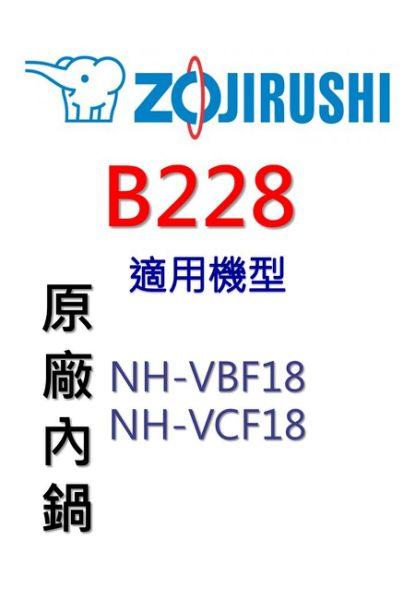 【原廠公司貨】象印 原廠原裝10人份黑金剛內鍋 B228。可用機型:NH-VBF18/NH-VCF18