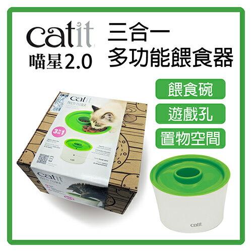 力奇寵物網路商店:【力奇】CATIT喵星2.0三合一多功能餵食器-320元>可超取(L102A11)
