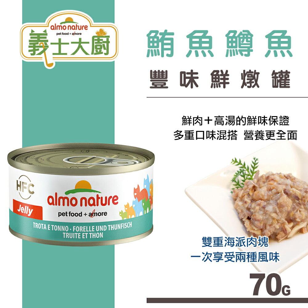 【SofyDOG】義士大廚鮪魚鮮燉罐-鮪魚鱒魚70g