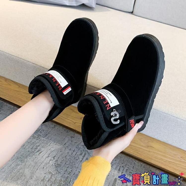 雪地靴 運動雪地靴女2021年秋冬季新款加絨加厚棉鞋防水防滑東北鬆糕短靴 7號Fashion家居館