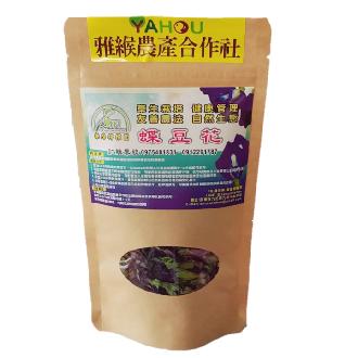 【雅缑農產】超夢幻蝶豆花(10g/100朵左右)