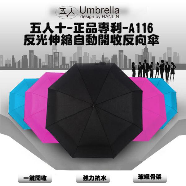 【五人十-A116】抗UV紫外線自動開收專利反向傘(SGS合格)@弘瀚科技