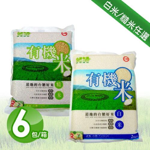 台糖 有機米白米/糙米(2kg)x6 任選免運