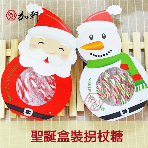 《加軒》馬來西亞聖誕節盒裝拐杖糖