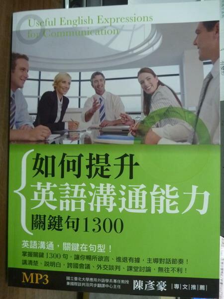 【書寶二手書T9/語言學習_QEI】如何提升英語溝通能力:關鍵句1300_崎村耕二