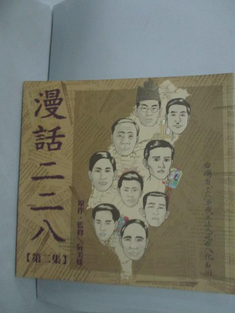【書寶二手書T4/漫畫書_HKP】漫話二二八(第二集)_阮美姝