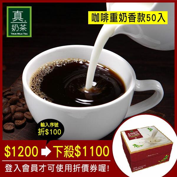 <br/><br/>  歐可茶葉 真奶咖啡 重奶香款瘋狂福箱(50包/箱)?登入樂天會員結帳輸入:New2018-100立即再折$100!<br/><br/>