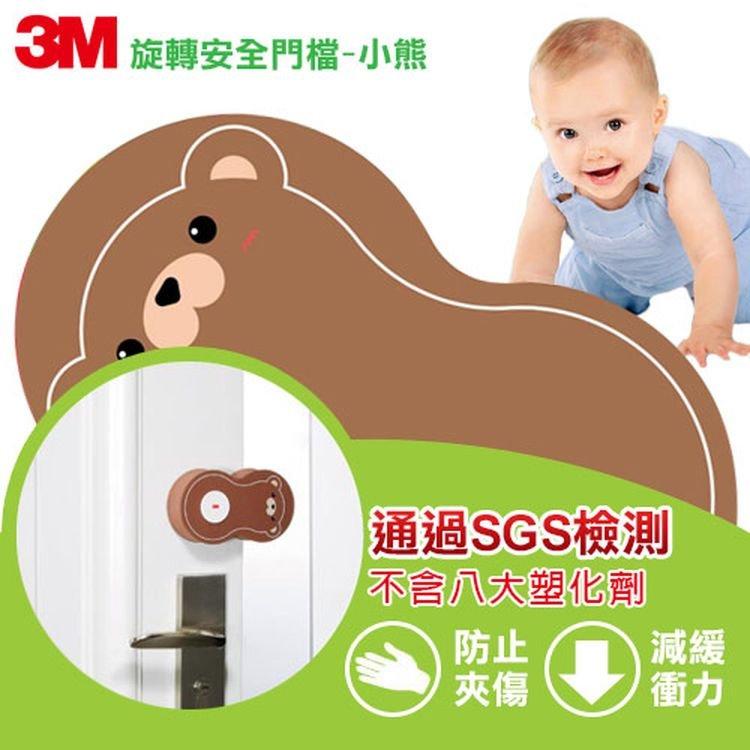 3M-旋轉安全門檔-C型小熊 褐色 115元