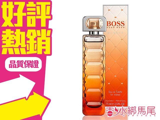 BOSS Orange Sunset 橙醉魅力 女性淡香水 香水空瓶分裝 5ml◐香水綁馬尾◐