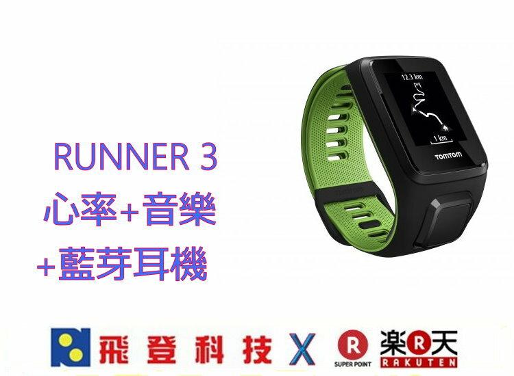 【RUNNER 3 旗艦款+藍芽耳機】心率+音樂  TOMTOM RUNNER 3 CARDIO 超越者 手錶