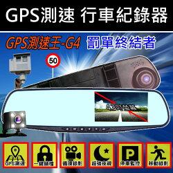 大降價【測速王-G4 雙鏡頭GPS測速行車紀錄器】GPS 測速 4.3吋 行車紀錄器 FULL HD 後視鏡 行車記錄器