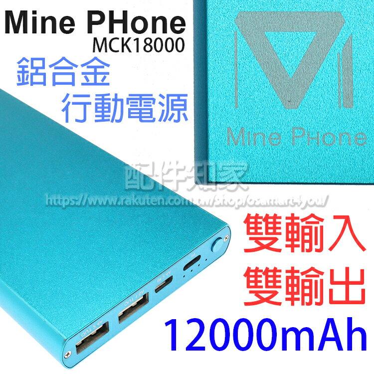 ~ ~Mine PHone MCK18000 12000mAh 雙輸入 雙輸出 鋁合金超薄