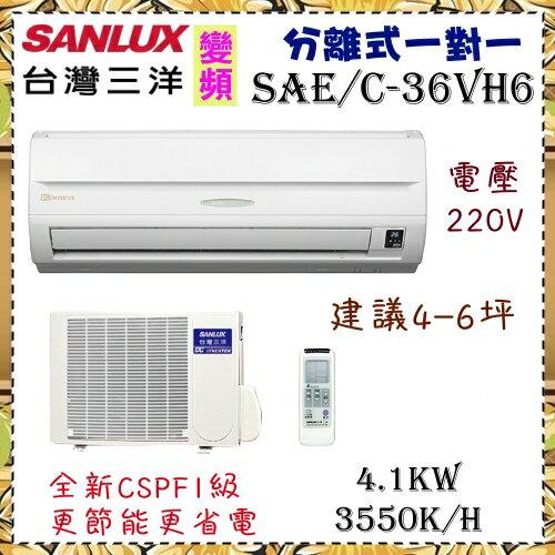 全新CSPF分級【SANLUX台灣三洋】3.6KW 5-7坪 變頻冷暖分離式一對一冷氣 《SAE/C-36VH6》全機3年,壓縮機10年保固
