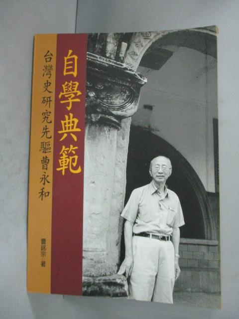 ~書寶 書T1/傳記_GNR~自學典範~ 史研究先驅曹永和_曹銘宗