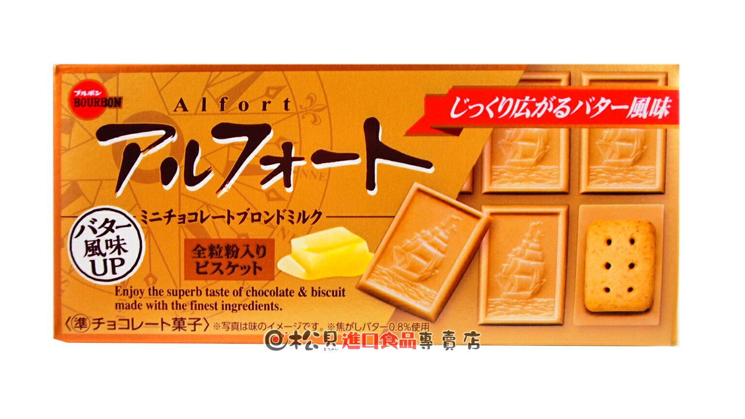 《松貝》北日本帆船迷你奶油餅55g【4901360317660】bb37