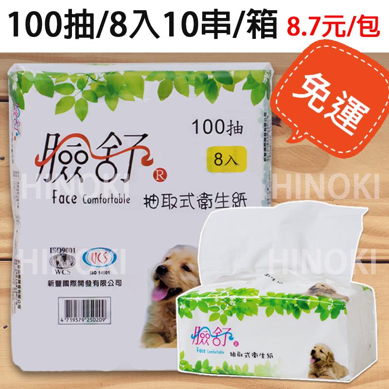 衛生紙 臉舒抽取式衛生紙100抽8包10串80入一箱