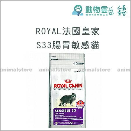ROYAL法國皇家-S33腸胃敏感貓