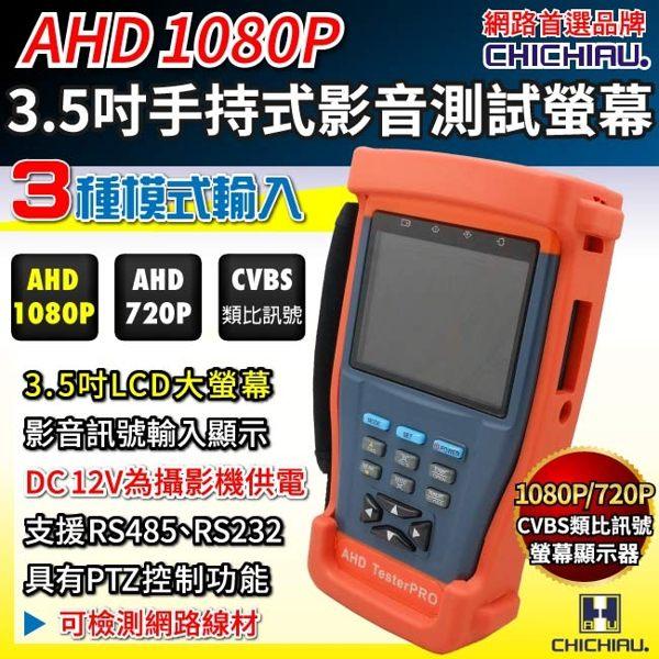 弘瀚--【CHICHIAU】工程級3.5吋AHD 1080P/720P數位類比網路/影音訊號顯示器工程寶