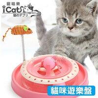 48小時出貨 寵喵樂《貓咪遊樂盤》彈簧小老鼠、環保材質、圓潤光滑-ayumi愛犬生活-寵物精品館-媽咪親子推薦