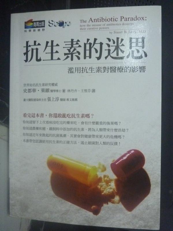 【書寶二手書T9/醫療_INY】抗生素的迷思_林丹卉, 史都華.