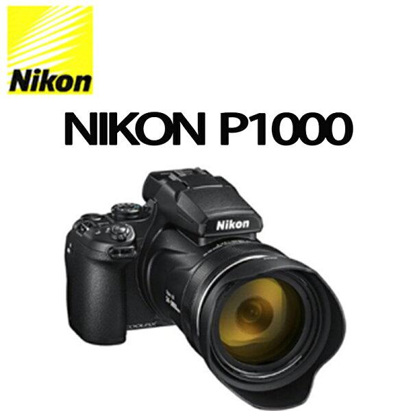 【預購10月中到貨】NIKONCoolpixP1000p1000超高望遠類單眼旗鑑機國祥公司貨新機搶先上市