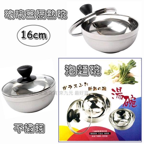 【九元生活百貨】玻璃蓋隔熱碗/16cm 防燙碗 泡麵碗 不鏽鋼碗