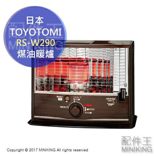 【配件王】日本代購 一年保 海運 TOYOTOMI RS-W290 煤油暖爐 暖器 11疊 4L 加油提示 電子點火 露營