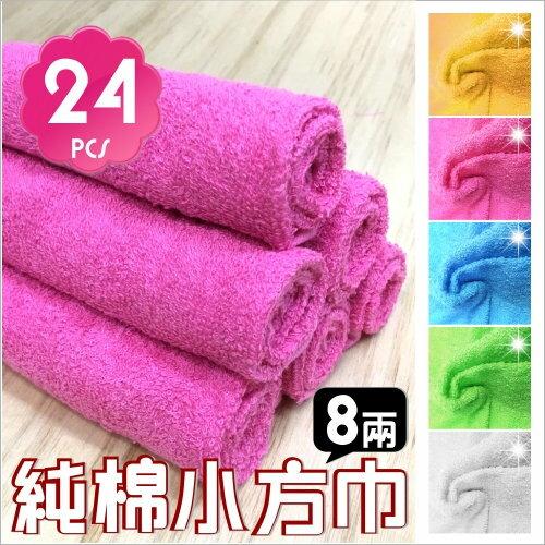 8兩純棉小方巾.毛巾(24條-五色)餐飲招待 [55007]肩頸按摩指壓油壓熱敷