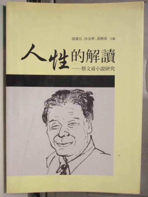 【書寶二手書T9/文學_HID】人性的解讀_溫潘亞等主編