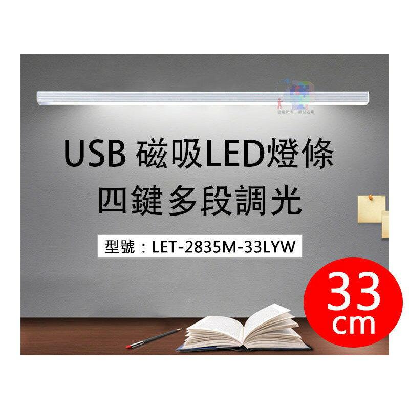 【吉賀】33公分 3光 微控LED內磁吸燈條 檯燈 USB電源線 白光 / 黃光 / 自然光 LET-2835M-33LYW 0