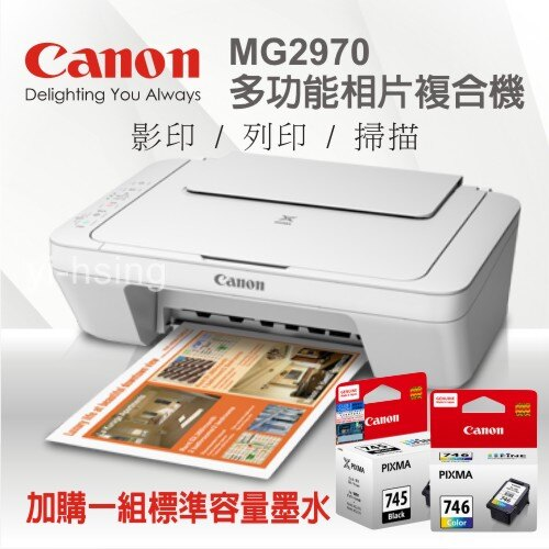Canon MG2970 多 相片複合機~加購墨水不用上網登錄,直接折價~ ~  好康折扣