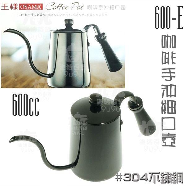 【九元生活百貨】王樣600-E咖啡手沖細口壺600cc手沖咖啡壺手沖壺#304不鏽鋼
