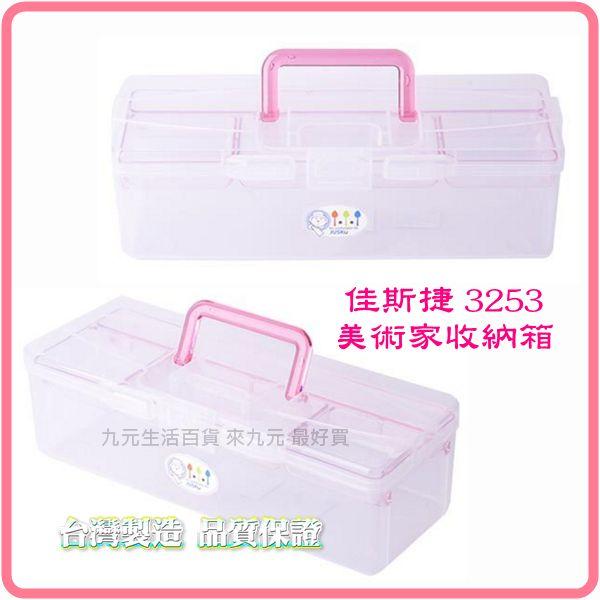 【九元生活百貨】佳斯捷 3253 美術家收納箱 置物箱 手提整理盒 工具箱