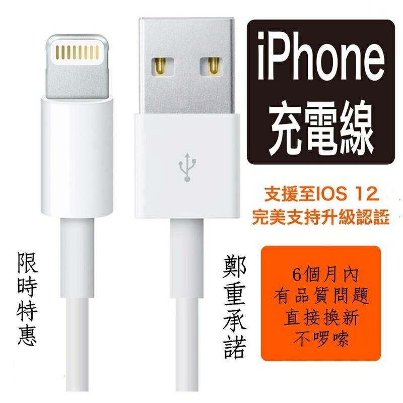 【正品】Apple iPhone Lightning 原廠 蘋果充電線 傳輸線 數據線 1m 旅充 快充 閃充