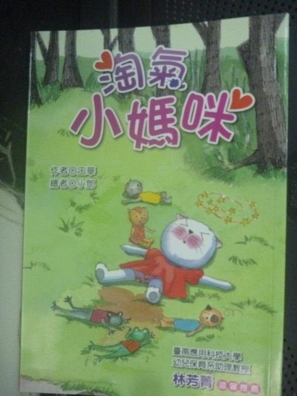 【書寶二手書T6/兒童文學_HAE】淘氣小媽咪_王華