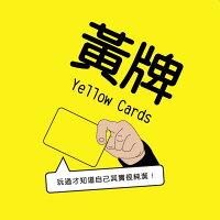 紙牌桌遊推薦到黃牌 yellow cards 二刷增訂版 繁體中文版 高雄龐奇桌遊 正版桌遊專賣 國產桌上遊戲就在龐奇桌遊推薦紙牌桌遊