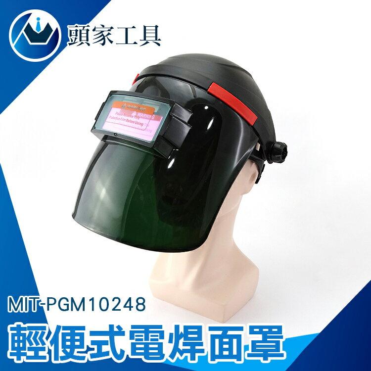 『頭家工具』頭戴式自動變光 電焊面罩 氬弧焊工焊帽銲接面具 面屏防護罩 焊帽 焊罩 太陽能焊工防護目鏡 MIT-PGM10248 0