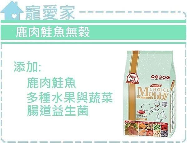 ☆寵愛家☆莫比-鹿肉+鮭魚 無穀貓配方3公斤 .