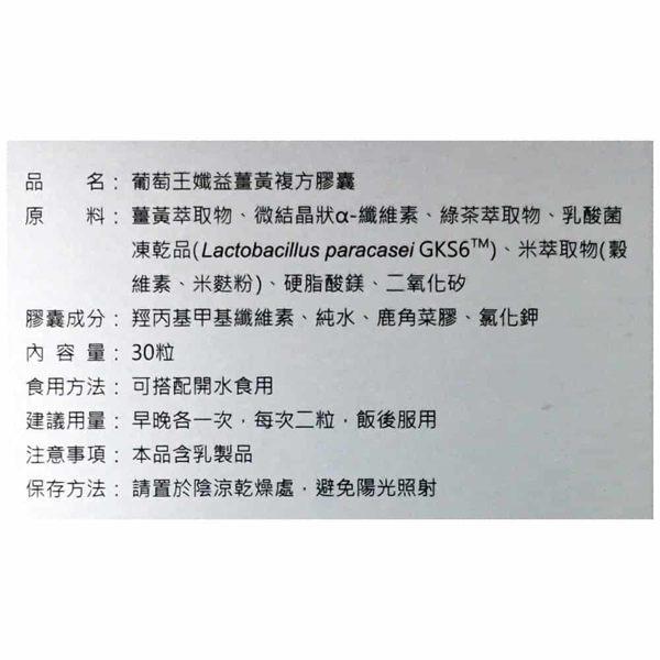 葡萄王 孅益薑黃複方膠囊 30粒 / 瓶◆德瑞健康家◆ 2
