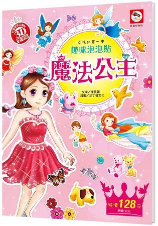女孩的第一本趣味泡泡貼紙書:魔法公主