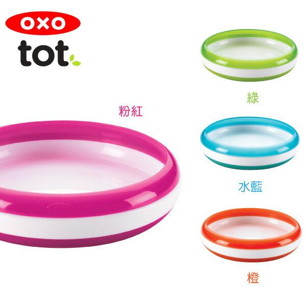 美國 OXO tot 訓練碟/防滑餐盤 橙/水藍/綠/粉紅