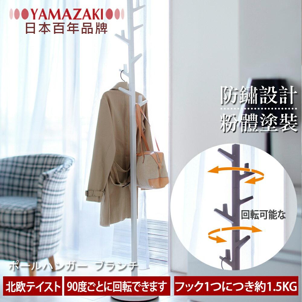 【YAMAZAKI】Branch森之趣衣帽架-白/棕★收納架/衣架/掛鉤/包包架