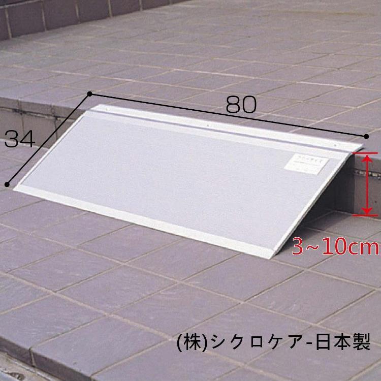 斜坡板 - 鋁合金 老人用品 銀髮族 行動不便者 高耐重 減少高低差 輪椅 日本製 [W0985]