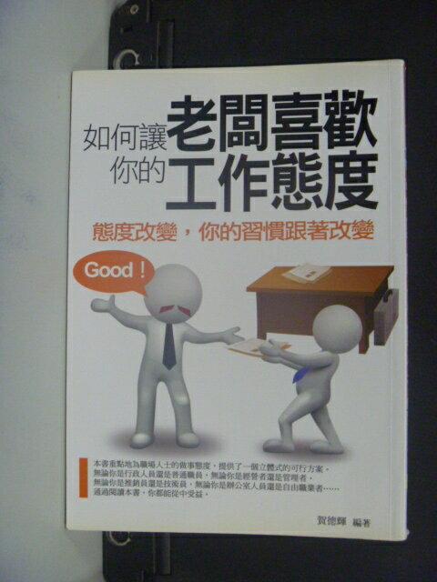【書寶二手書T5/財經企管_NIC】如何讓老闆喜歡你的工作態度_何德輝