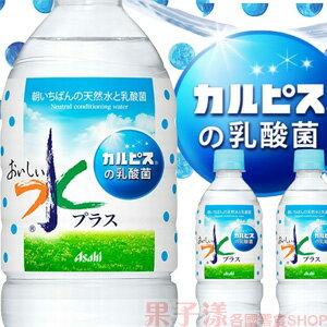 日本Asahi 可爾必思乳酸菌風味水(單瓶) [JP509] - 限時優惠好康折扣